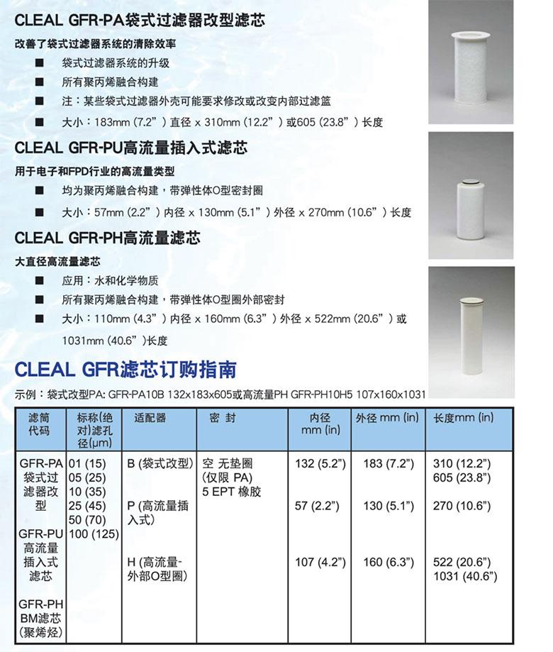 大流量滤芯-GFR型