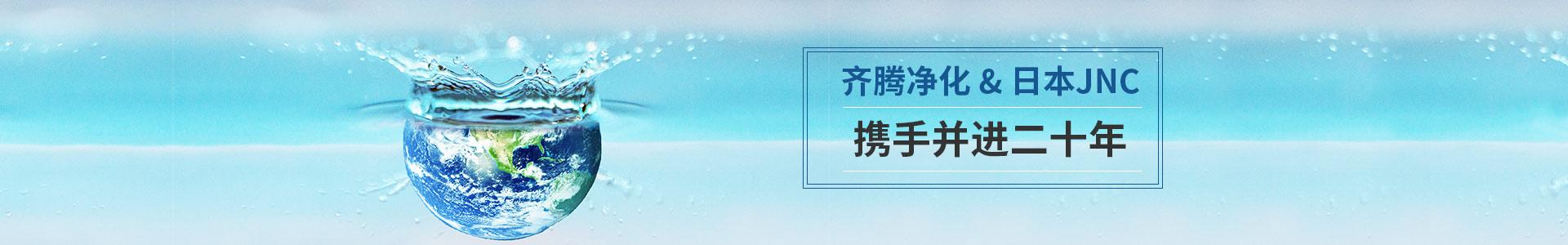 齐腾净化&日本JNC携手并进二十年
