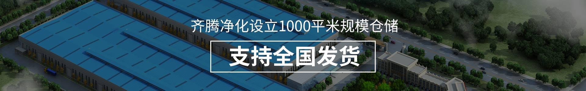 齐腾净化设立1000平米规模仓储,支持全国发货