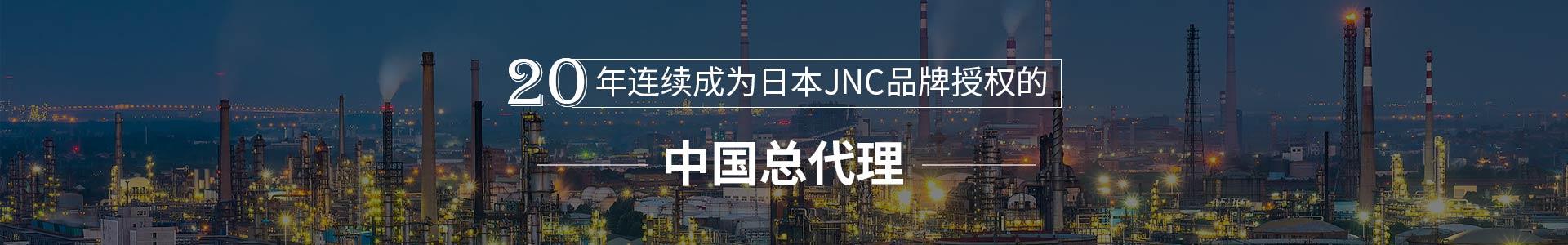 齐腾净化20年连续成为日本JNC品牌中国总代理