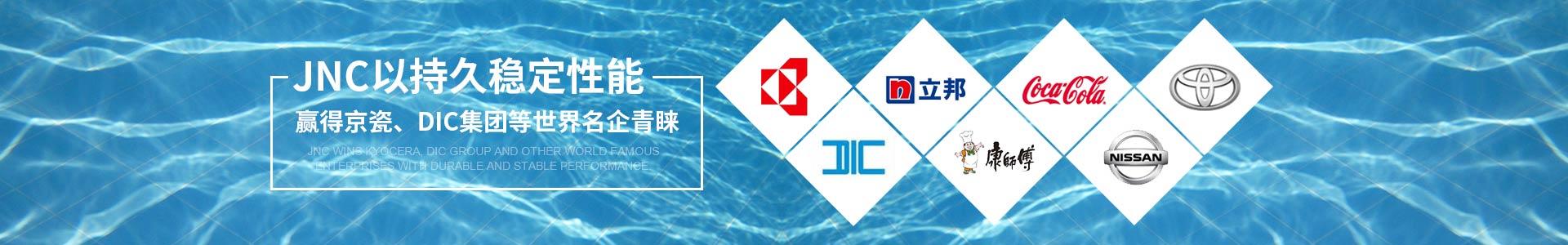 齐腾净化过滤产品以持久稳定性能赢得京瓷、DIC集团等世界名企青睐