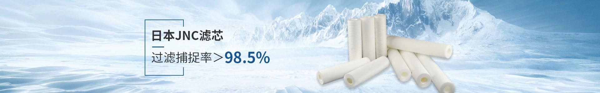 齐腾净化代理的日本JNC滤芯过滤捕捉率>98.5%